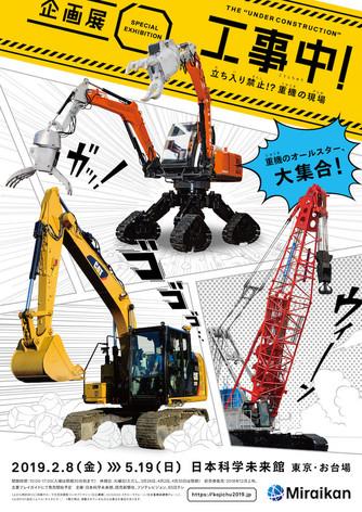【プレゼント】日本科学未来館にて開催中!企画展「工事中!」〜立ち入り禁止!?重機の現場〜招待券を抽選で5組10名様にプレゼント!