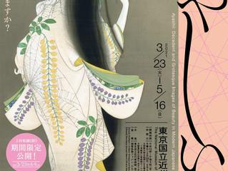 【プレゼント🎁】3月23日(火)より東京国立近代美術館にて開催「あやしい絵展」招待券
