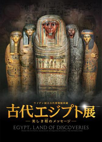【招待券プレゼント】棺に取り囲まれるかのような圧巻の空間演出『ライデン国立古代博物館所蔵 古代エジプト展 美しき棺(ひつぎ)のメッセージ』4月よりBunkamura ザ・ミュージアムで開催