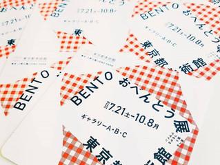 東京都美術館『BENTO おべんとう展』割引付きコースター&シール