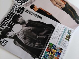 FLYING POSTMAN PRESS3月20日発行号、本日より配布開始!
