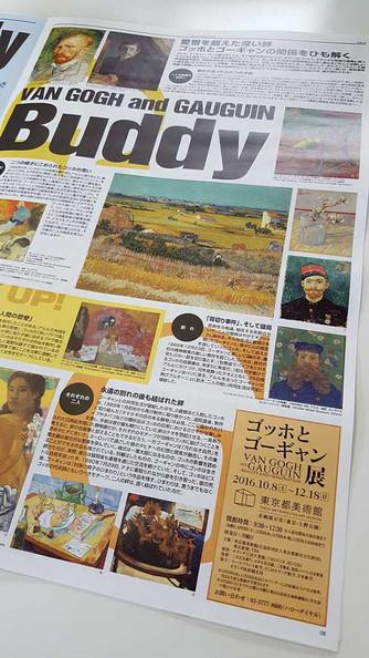 東京都美術館『ゴッホとゴーギャン展』