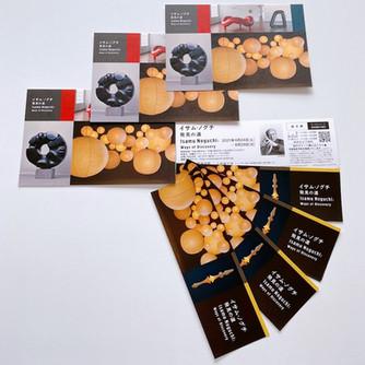 東京都美術館にて開催中!「イサム・ノグチ 発見の道」割引付きしおりとポストカード配布中!