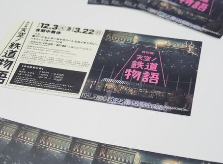 森アーツセンターギャラリー&スカイギャラリー「特別展 天空ノ鉄道物語」割引付きシール