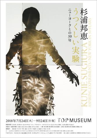 【プレゼント】現在開催中!東京都写真美術館『杉浦邦恵 うつくしい実験 ニューヨークとの50年』特別招待券を5組10名様にプレゼント!