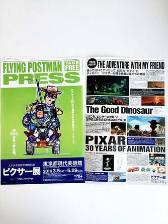 東京都現代美術館『ピクサー展』