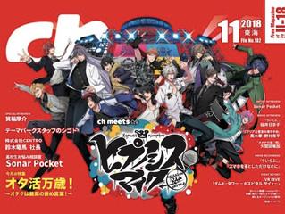 【プレゼント🎁】ヒプノシスマイク『MAD TRIGGER CREW VS 麻天狼』告知ポスターを3名様にプレゼント!