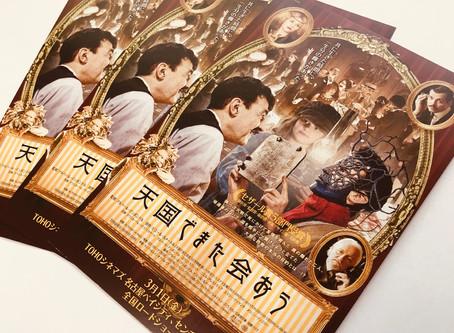 映画『天国でまた会おう』ポストカード