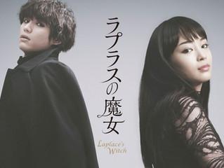 【プレゼント】5月4日(金・祝)公開!映画『ラプラスの魔女』のオリジナルバンダナをプレゼント!