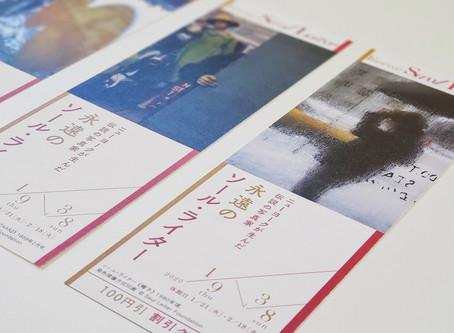 Bunkamuraザ・ミュージアム「永遠のソール・ライター」割引付きしおり