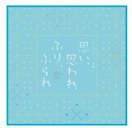 【プレゼント🎁】アニメーション映画『思い、思われ、ふり、ふられ』特製ハンカチタオルを抽選でプレゼント!