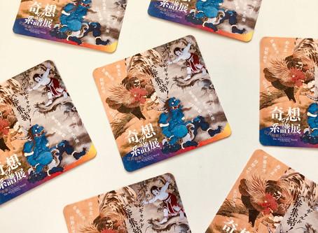 東京都美術館「奇想の系譜展 江戸絵画ミラクルワールド」割引付きコースター