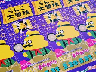 東京ドームシティ アトラクションズ「うんこ大冒険〜金のうんこの封印を解くのじゃ〜」しおり