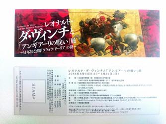 名古屋市博物館『レオナルド・ダ・ヴィンチと「アンギアーリの戦い」展』