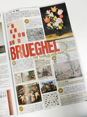 東京都美術館『ブリューゲル展 画家一族 150年の系譜』