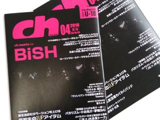 chFILES3月20日発行号、本日より配布開始!