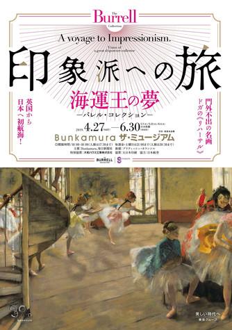 ★report★ Bunkamuraザ・ミュージアムにて開催中!「印象派への旅 海運王の夢 -バレル・コレクション-」