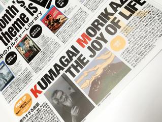 【連載情報】東京国立近代美術館『没後40年 熊谷守一 生きるよろこび』