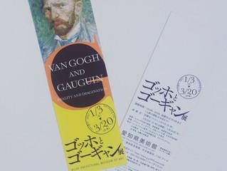 愛知県美術館『ゴッホとゴーギャン展』割引付きしおり(win*key bookmark)