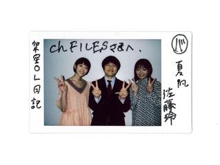 【プレゼント🎁】映画『架空OL日記』バカリズムさん夏帆さん佐藤玲さんのサイン入りチェキを1名様にプレゼント!