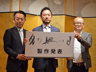 5月25日(金)に映画『名も無い日』成功祈願祭、製作発表会見が開催されました!