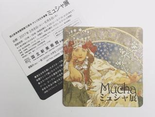 国立新美術館『ミュシャ展』割引券付きコースター(win*key coaster)