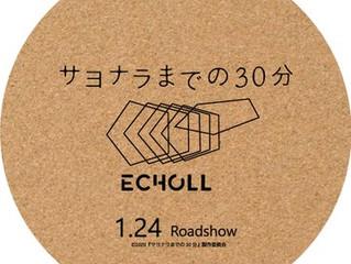 【プレゼント🎁】1/24(金)公開!映画『サヨナラまでの30分』オリジナルコースターを抽選でプレゼント!