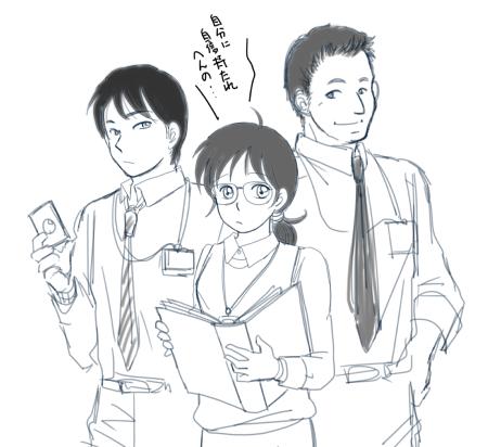 オフィス仲間