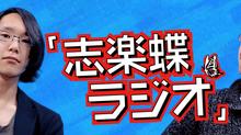 志楽蝶ラジオ#10 配信スタート!!