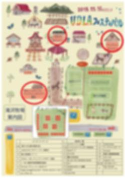 11.16バニじゃん表面 最終版.jpg1.jpg