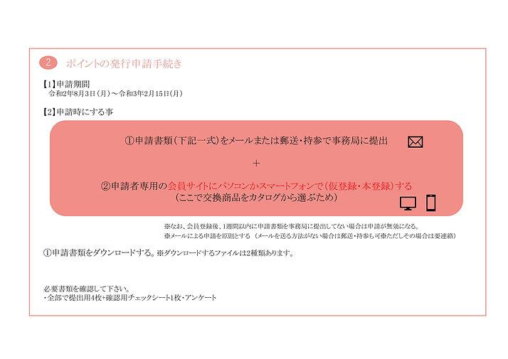 【交換商品到着までの流れ】-3.jpg