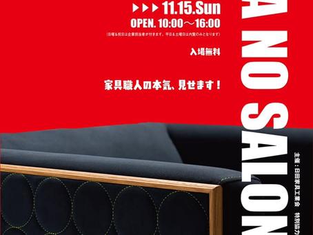 おおいた材住宅ポイント事業交換商品 展示会開催期間延長決定!