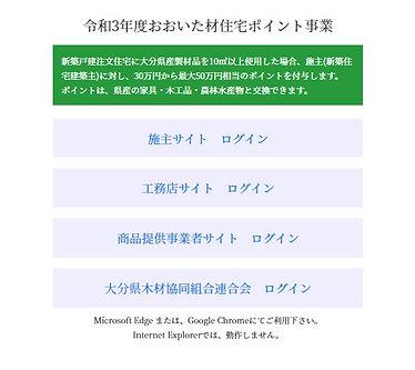 R3おおいた材会員サイト.jpg