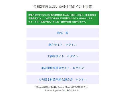会員サイトトップ.jpg