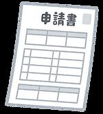 申請書提出.png