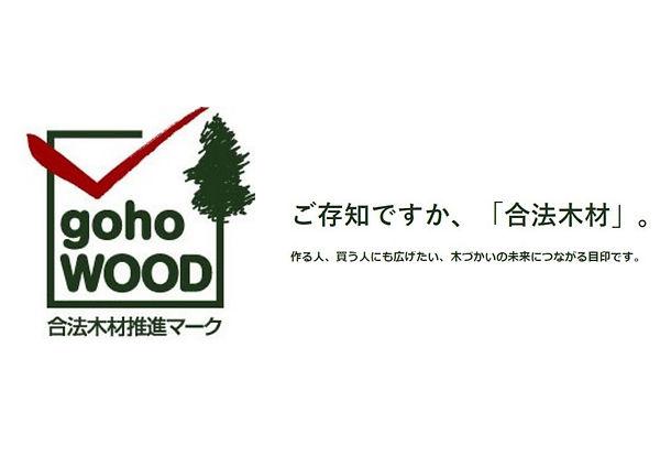 gouhoumokuzai.jpg