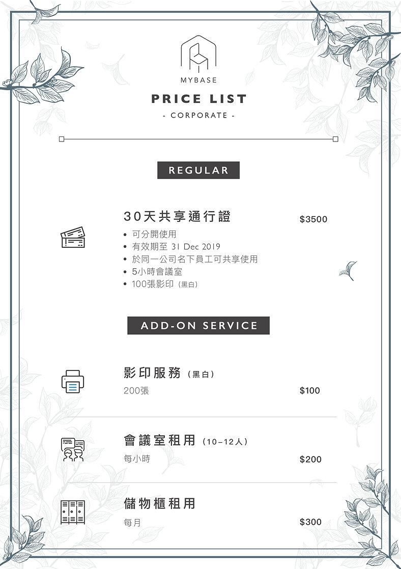 price list_工作區域 1.jpg