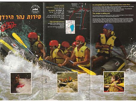 הפרוספקט הראשון של - סירות נהר הירדן