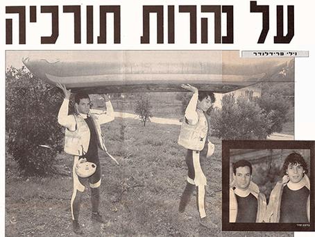 עיתונות וכתבות על הקמת ספורט הרפטינג בישראל