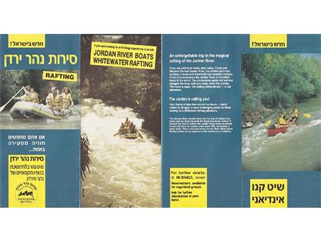 """הפרוספקט השני של """"סירות נהר הירדן"""""""