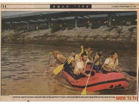 שייט בירקון, שיטפון 1991