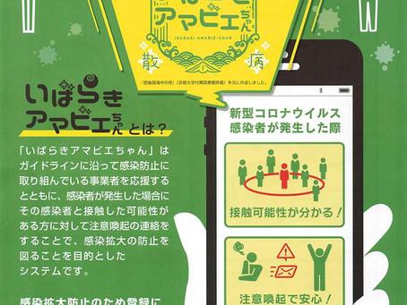 【飲食店必見!!】いばらきの感染防止拡大ツール