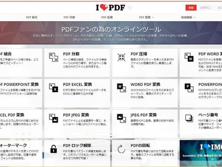 PDFファイルを上手に扱う