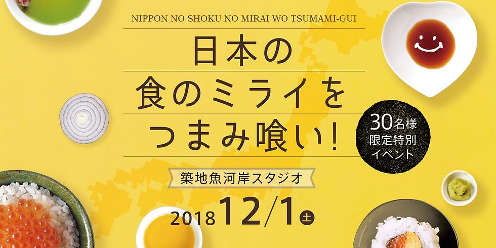 日本の食のミライをつまみ喰い!