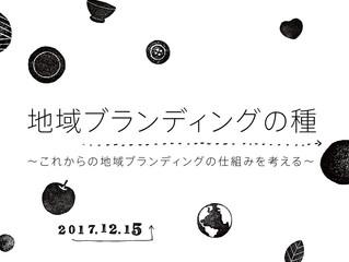 12月15日 7seedsイベント@東京 地域ブランディングの種