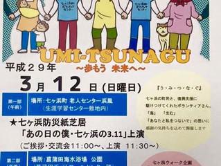Umi-Tsunagu:七ヶ浜町民とボランティアを繋ぐ
