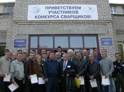 Конкурс сварщиков, 2005 г.