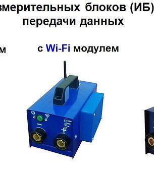 Автоматизированные системы регистрации и удалённого мониторинга за сварочными процессами