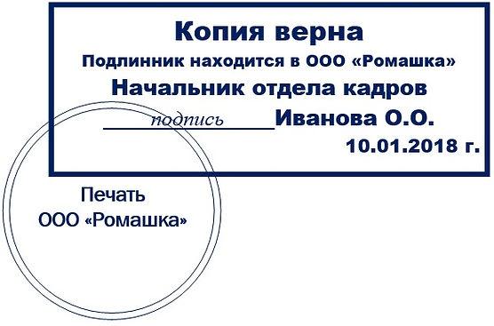Пример оформления копии документа для НАКС