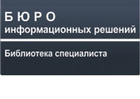 Бюро информационных решений